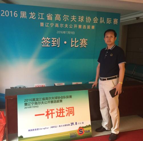 2016年黑龙江省高尔夫球协会队际赛暨
