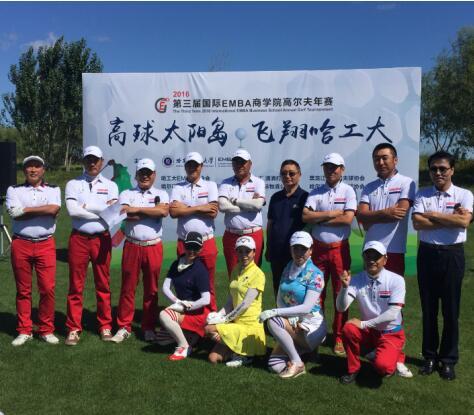 wingStar赞助2016第三届国际EMBA商学院高尔夫年赛