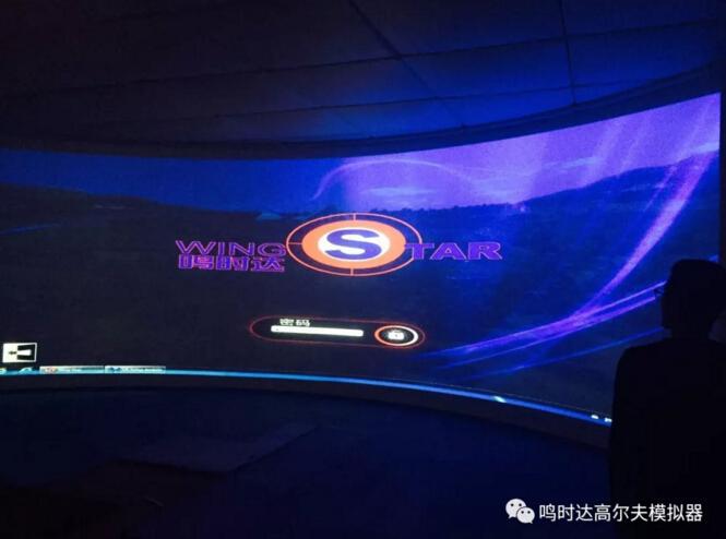 首届wingStar(鸣时达)杯高尔夫模拟器东三省教练员联谊赛开赛