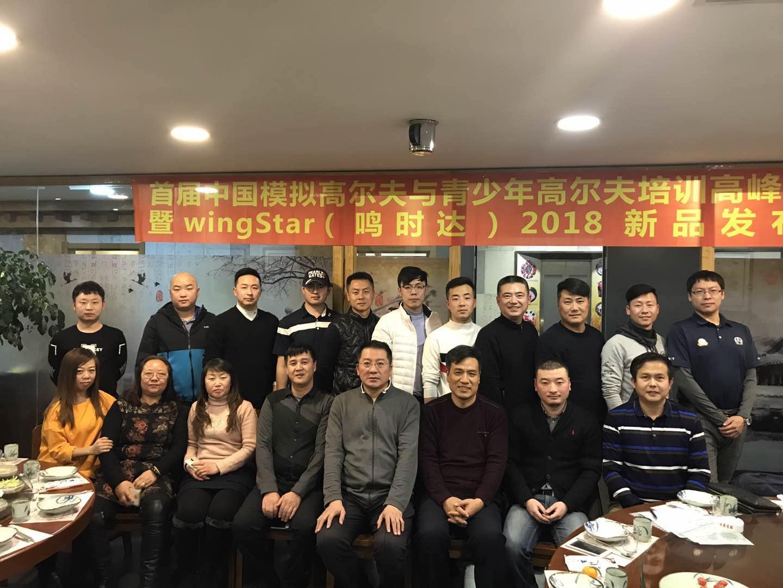 首届中国模拟高尔夫与青少年高尔夫培训高峰论坛暨wingStar(鸣时达)2018新品发布会在沈阳举行