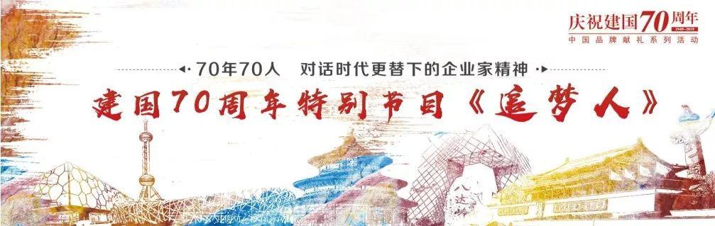 致敬建国70周年,鸣时达杨总参加中国品牌献礼系列活动特别节目《逐梦年代·追梦人》