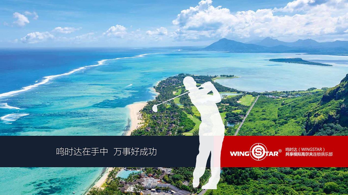 鸣时达高尔夫模拟器亮相上海国际体育用品博览会